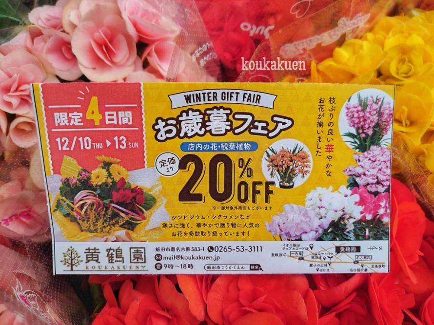 飯田市でお庭の事なら何でもお気軽にご相談。贈答用にシクラメンやシンピジウムも入荷中。この時季のお花ポインセチアもたくさん。