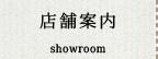 長野県飯田市黄鶴園(こうかくえん)の店舗案内