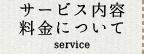 サービス内容料金について