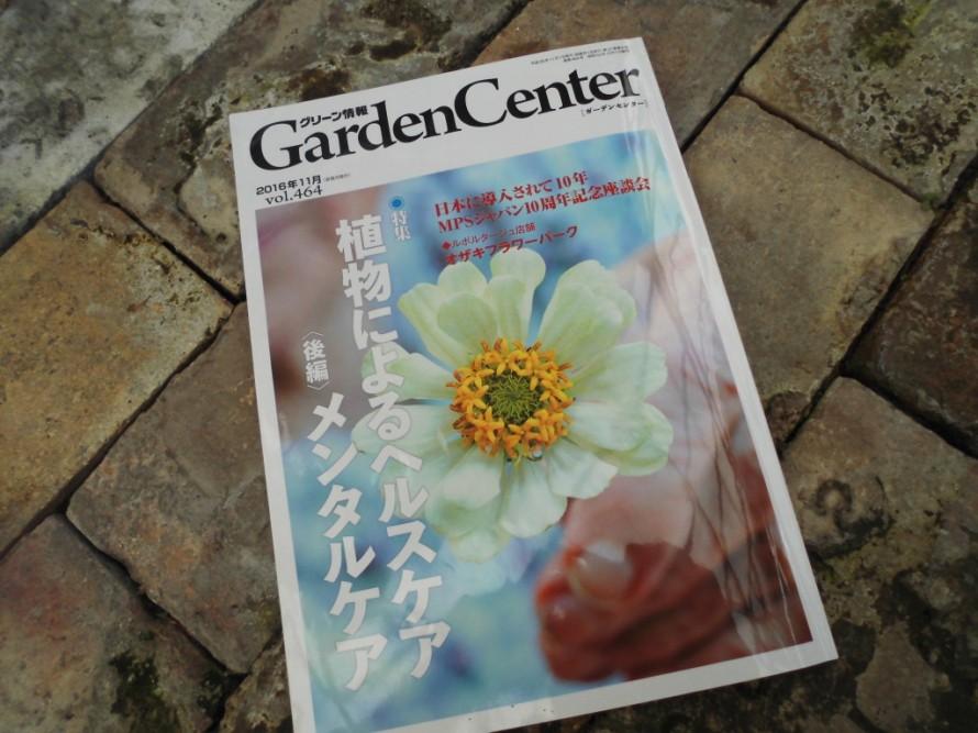 ガーデンセンター、飯田市庭つくり、外構工事、ガーデン、