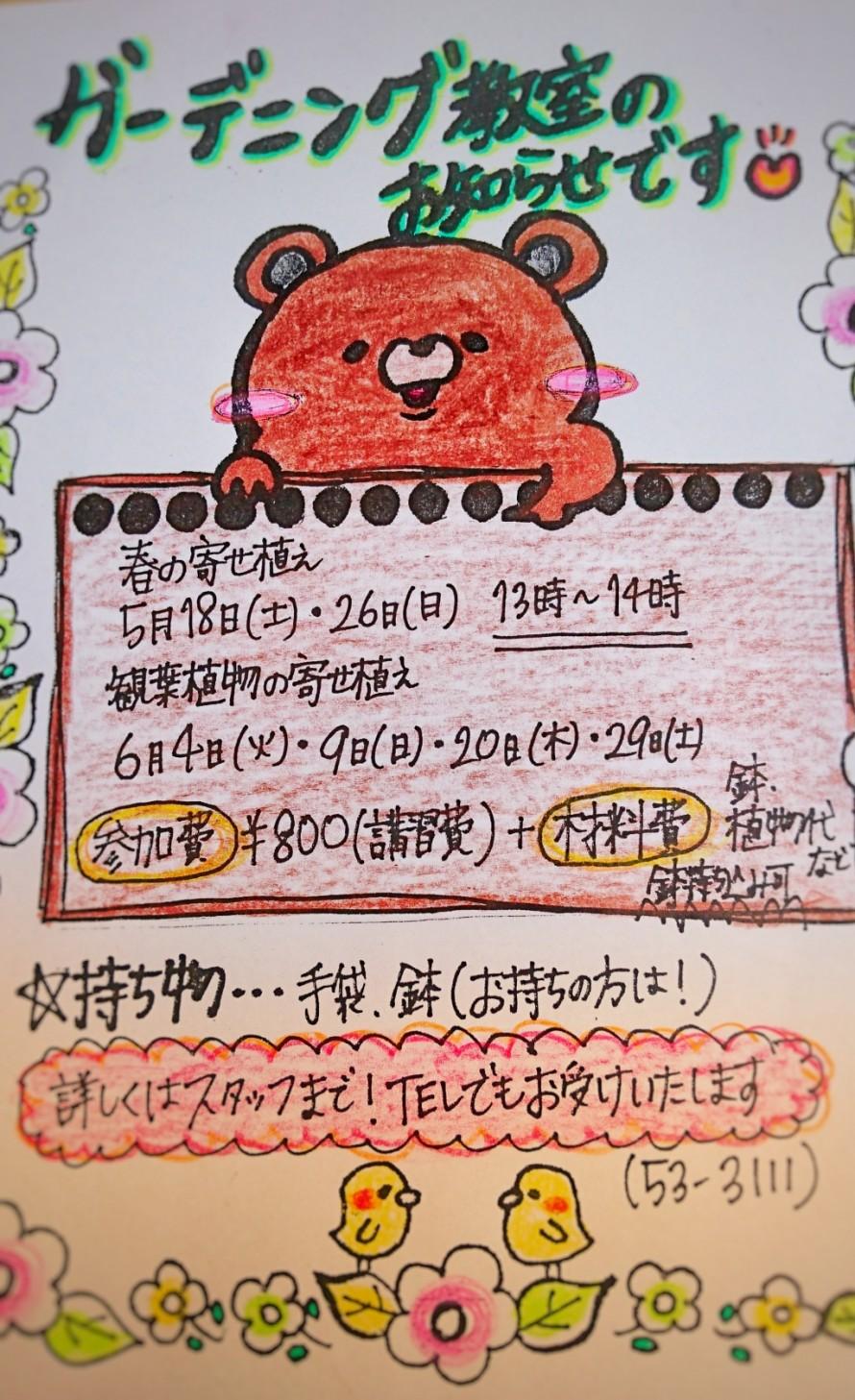 母の日。ガーデニング教室。飯田市でお庭の事なら何でもお気軽にご相談。