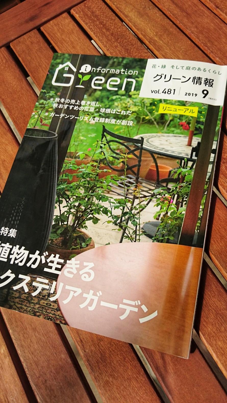 飯田市でお庭の事なら何でもお気軽にご相談。専門誌。グリーン情報。