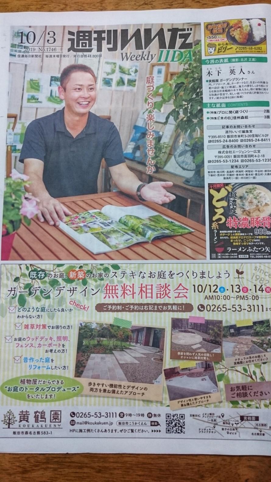 飯田市でお庭の事なら何でもお気軽にご相談。お庭の無料相談会。予約承り中。お電話ください。