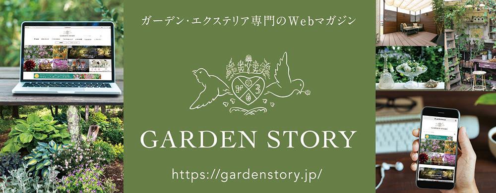 花と緑のウェブマガジン『ガーデンストーリー』