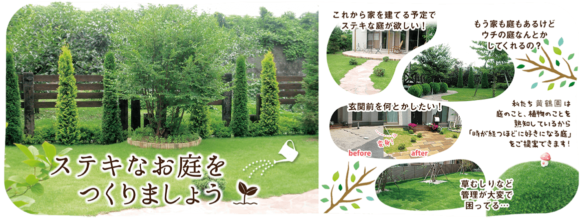 長野県飯田市|庭外構・エクステリア|黄鶴園