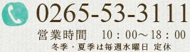 TEL:0265-53-3111