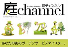 庭チャンネル